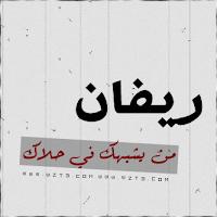 معنى اسم ريفان في اللغة العربية
