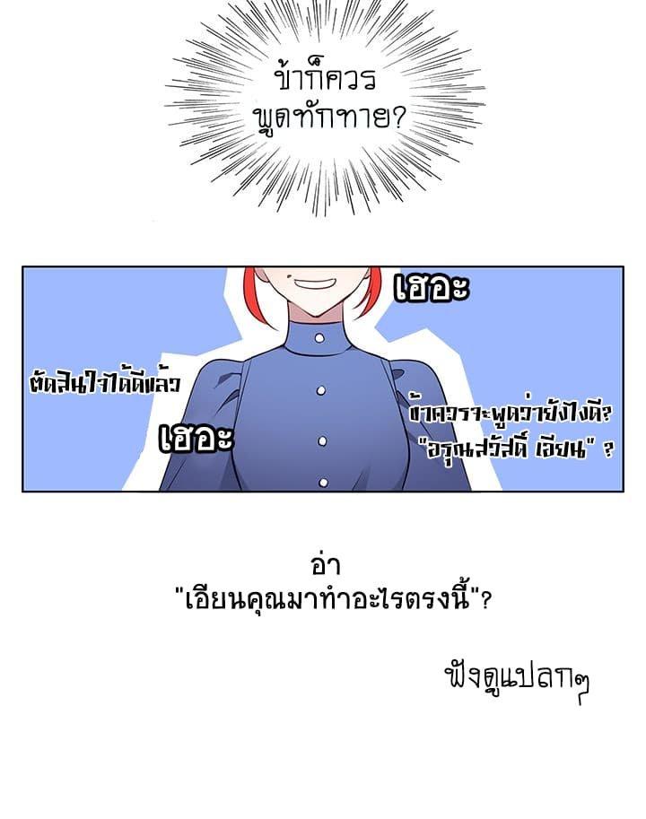 The Detective Of Muiella - หน้า 35