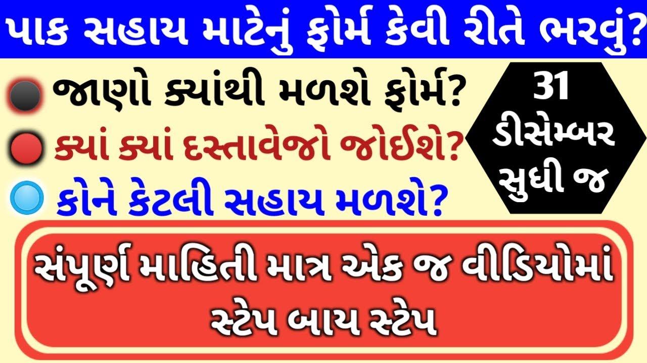 Kisaan (Khedut) Sahay Jaherat Gujarat Government