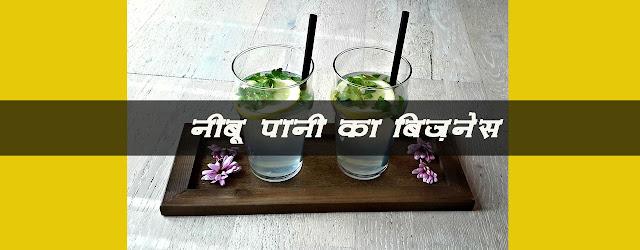 नींबू पानी का बिजनेस nimbu pani ka business.