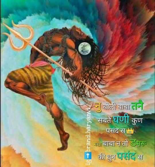 Mahadev angry haryanvi status