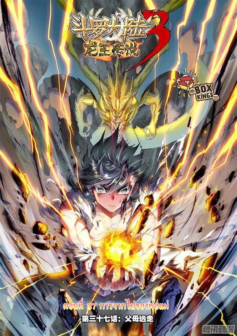 อ่านการ์ตูน Douluo Dalu 3 The Legends of The Dragon Kings 37 ภาพที่ 1
