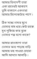 Amar Bhindeshi Tara Lyrics Antaheen movie