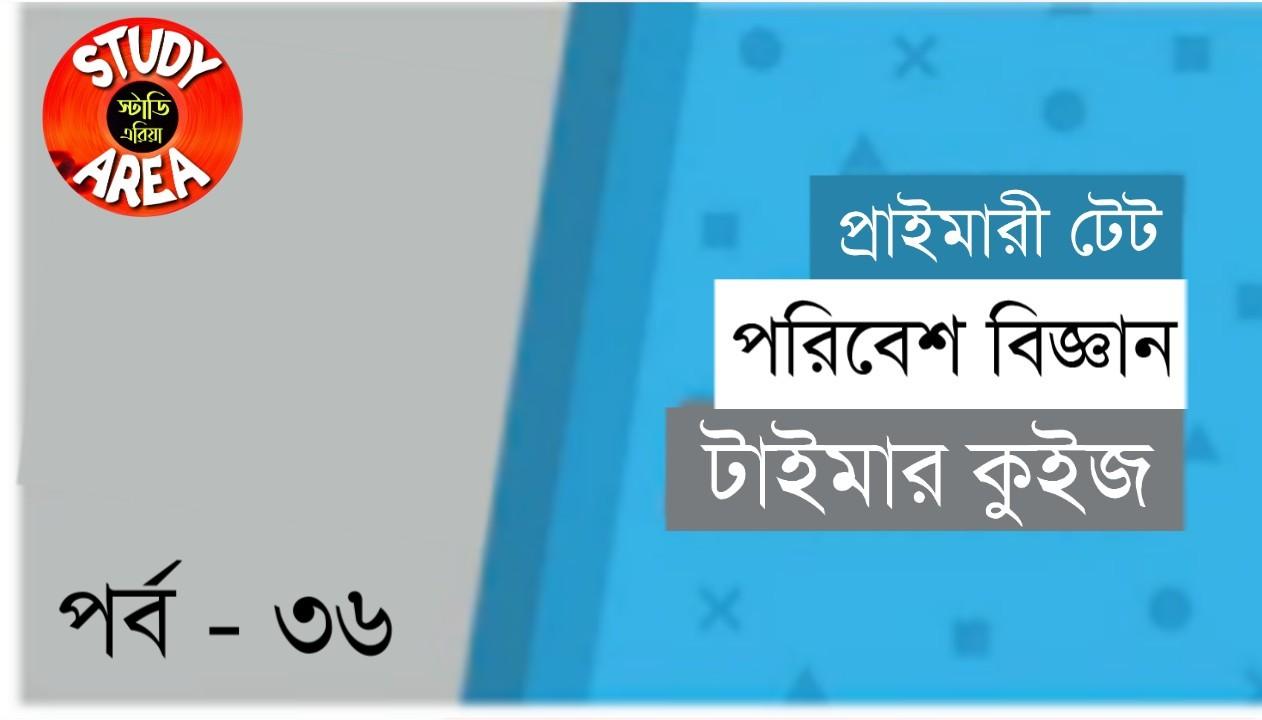 পরিবেশ বিজ্ঞান প্রাইমারী টেট কুইজ বাংলায় পর্ব -৩৬  Environment Science  Primary Tet Quiz Part - 36