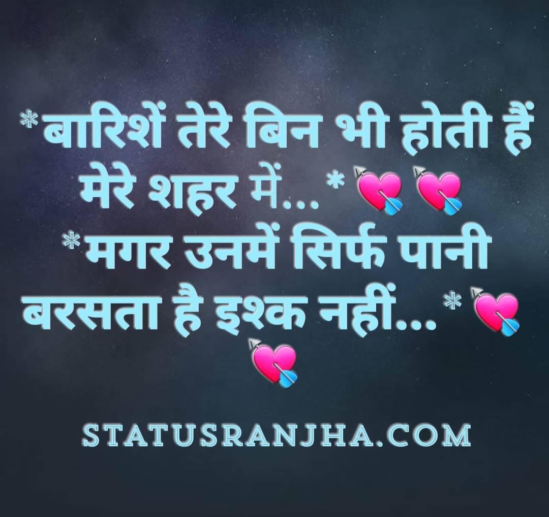 Sad Heart touching status, Heart touching status in hindi, love heart touching status