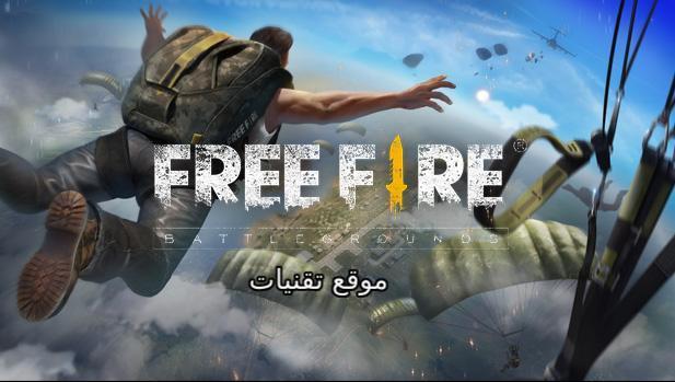 https://www.te9nyat.com/2019/05/free-fire-2019.html