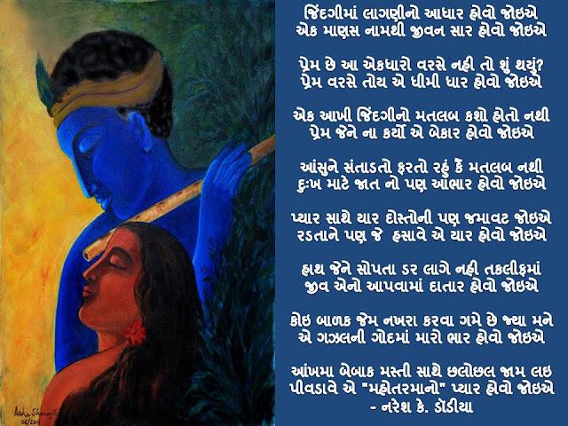 जिंदगीमां लागणीनो आधार होवो जोइए Gujarati Kavita By Naresh K. Dodia
