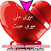 Mother's position in Islam in hindi urdu