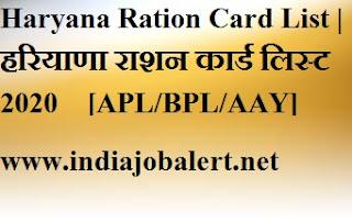 हरियाणा राशन कार्ड लिस्ट 2020 APL/BPL  by www,indiajobalert.net