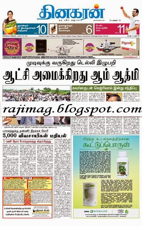 Tamil newspaper pdf download