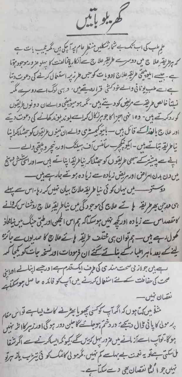Asan Garelu Chutkaly Book by Dr. Baleeguddin Javed