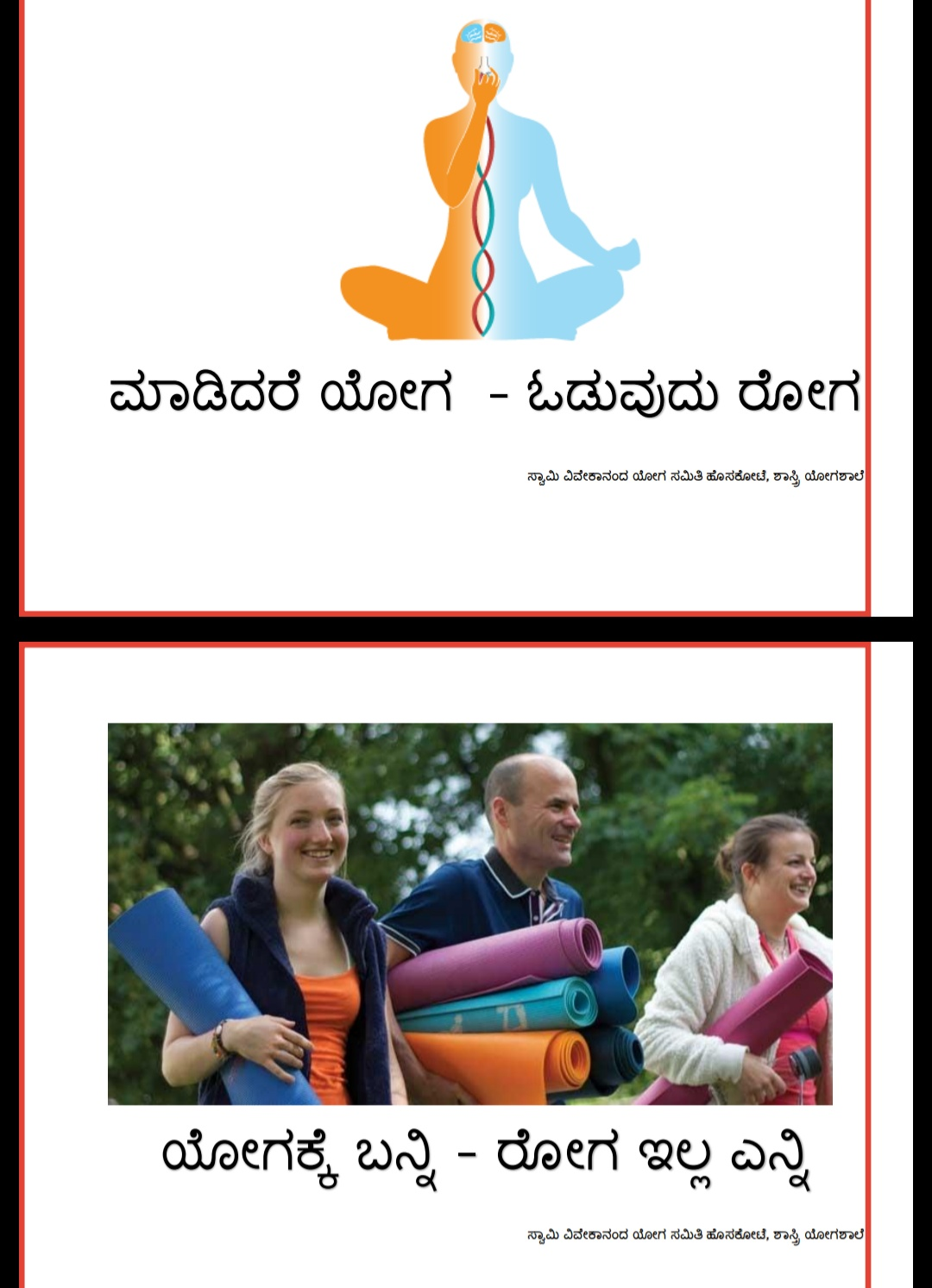 click here to download yoga day information