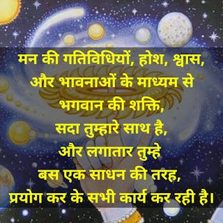 Bhagavad Gita Quotes In Hindi.