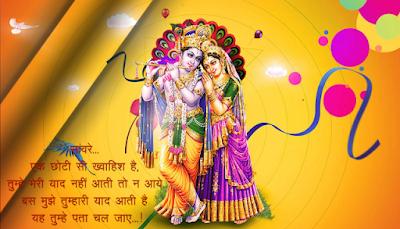 Radhe krishna shayari in hindi