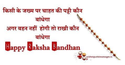 rakhi photo download