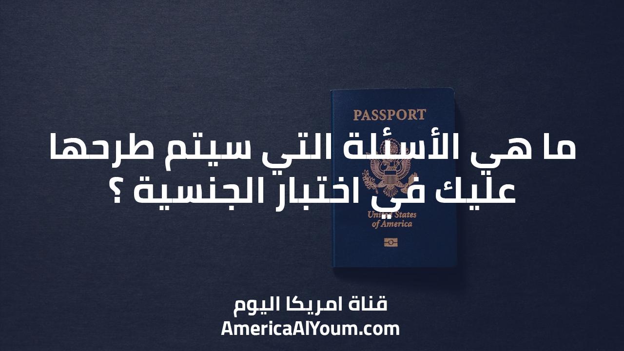 ما هي الأسئلة التي سيتم طرحها عليك في اختبار الجنسية الأمريكية ؟