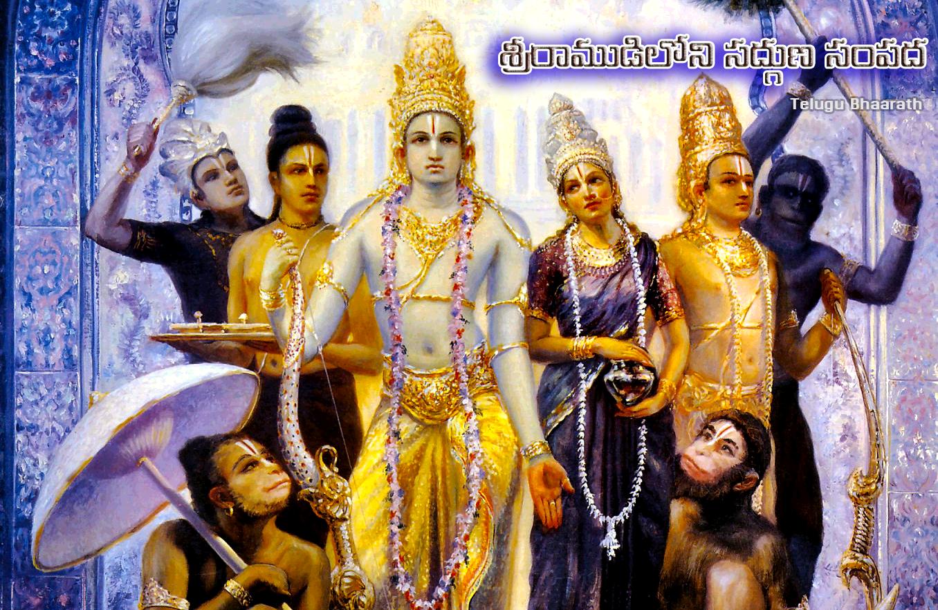 శ్రీరాముడిలోని సద్గుణ సంపద - Sree Raama Sadhguna Sampadha