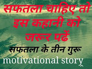 छोटी ज्ञानवर्धक हिंदी कहानीं