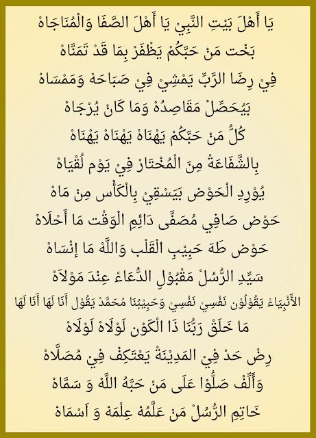 lirik teks ya ahla baitin nabi - latin beserta artinya