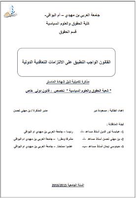 مذكرة ماستر: القانون الواجب التطبيق على الالتزامات التعاقدية الدولية PDF