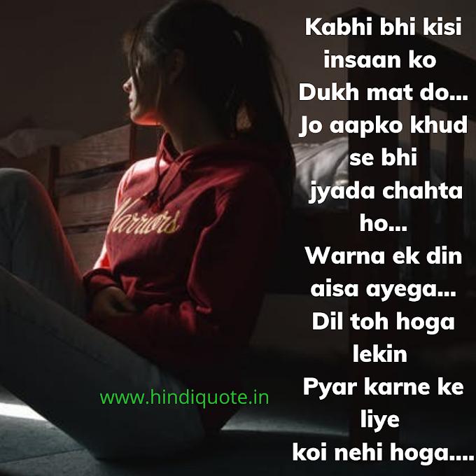 Kabhi bhi kisi insaan ko  Dukh mat do
