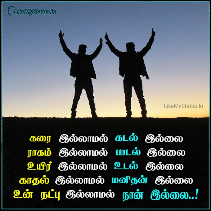 நட்பு தமிழ் ஸ்டேட்டஸ் இமேஜ்... Friendship Tamil Status Image...