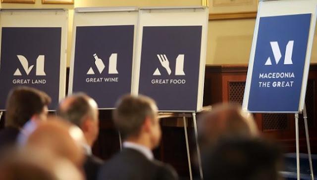Αυτό είναι το σήμα για τα μακεδονικά προϊόντα