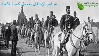 مراسم الاحتفال بالمحمل المصرى بمنى عام 1344 هجرية و عام 1926 ميلادية