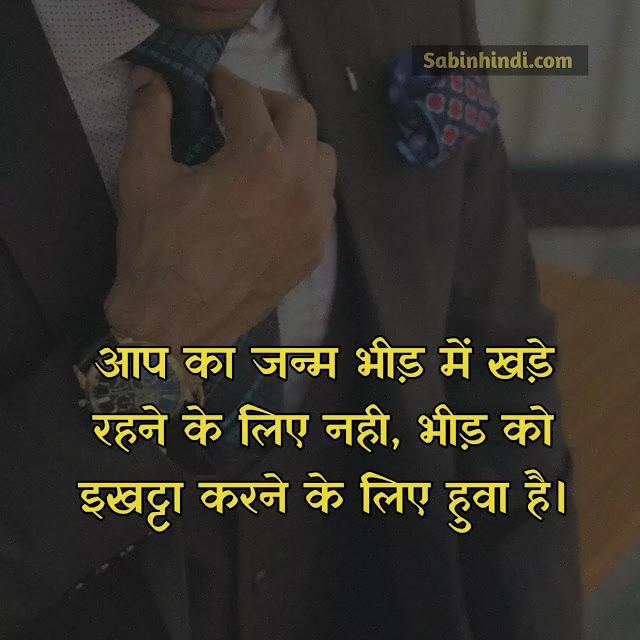 Motivational hindi quotes in hindi english
