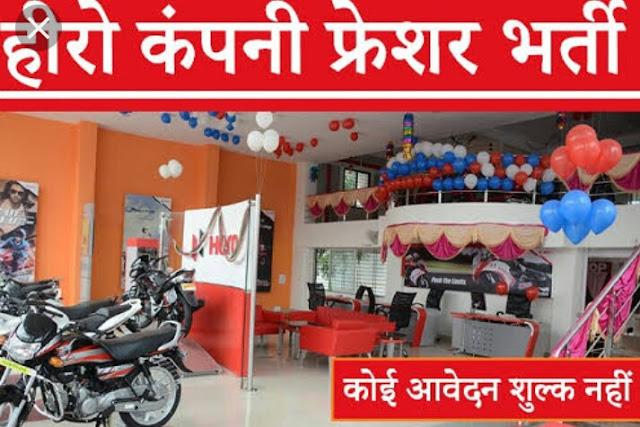 ITI Apprentice Vacancy In Hero Moto Corp, Gurugram Haryana