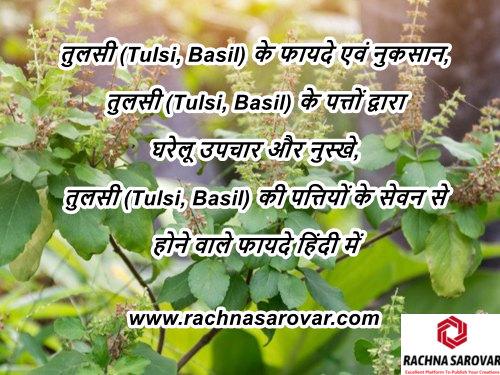 तुलसी (Tulsi, Basil) के फायदे एवं नुकसान, तुलसी (Tulsi, Basil) के पत्तों द्वारा घरेलू उपचार और नुस्खे, तुलसी (Tulsi, Basil) की पत्तियों के सेवन से होने वाले फायदे हिंदी में