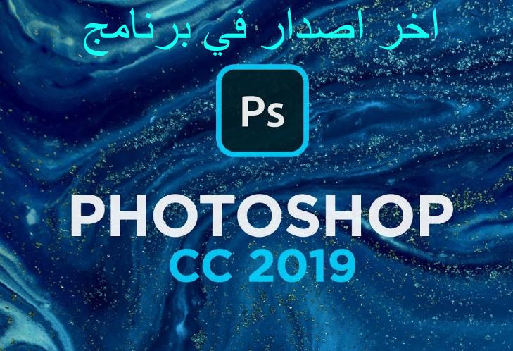 تحميل اخر اصدار في برنامج  Adobe Photoshop CC 2019 مجانا