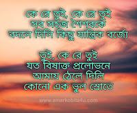 Aaj Raate Kono Rupkotha Nei Lyrics