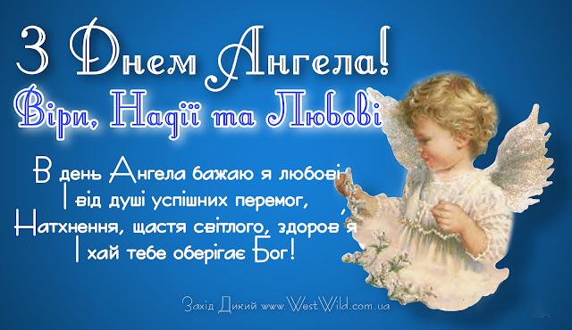 Привітання з Днем Ангела Віри, Надії, Любові та їхньої матері Софії