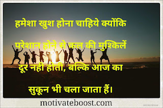 some motivational stories in hindi