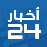 Akhbaar24 | أخبار٢٤