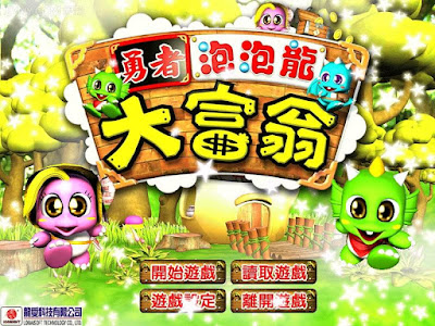 勇者泡泡龍大富翁,經典益智親子互動好遊戲,繁體中文版!