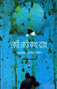 Keu Keu Katha Rakhe by Nazim Uddin ebook