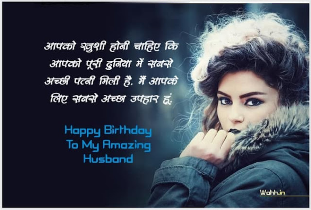 Heart Touching Husband Birthday Wishes In Hindi  Images