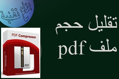 "pdf compressor برنامج لـ تقليل حجم ملف pdf للكمبيوتر هو من افضل البرامج التي تتيح تقليل حجم ملفات بي دي اف بجودة عالية في ثواني قليلة ويمكنك تحميله من موقعنا ""بتاع تقنية"" مجانا برابط مباشر. ،compress files online  ،how to reduce pdf size  ،compressed pdf  ،free pdf compressor  ،compress files  ،reduce size of pdf  ،،how to minimize pdf size  ،how to compress pdf  ،how to decrease pdf file size  ،pdf compressor online  ،reduce pdf size online  ،pdf reduce size  ،how to reduce pdf file size  ،compress pdf file  ،compress pdf file size  ،minimize pdf size  ،reduce pdf file size  ،pdf size reducer  ،decrease pdf size  ،pdf compress  ،pdf compressor  ،،compress pdf online  ،reduce pdf size  ،compress pdf  ،how to compress files to minimum size  ،size converter  ،how to compress a file  ،image size reducer  ،reduce image size online  ،how to compress files  ،pdf resize  ،pdf compressor software  ،compressed file ، ،how to resize pdf file  ،pdf resizer  ،resize pdf file  ،pdf optimizer  ،compress pdf without losing quality  ،compress pdf files  ،small pdf online  ،pdf small"