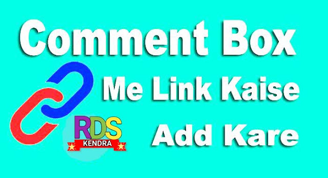 HOW ADD A LINK IN BLOGGER COMMENT | BLOGGER COMMENT ME LINK KESE ADD KARE