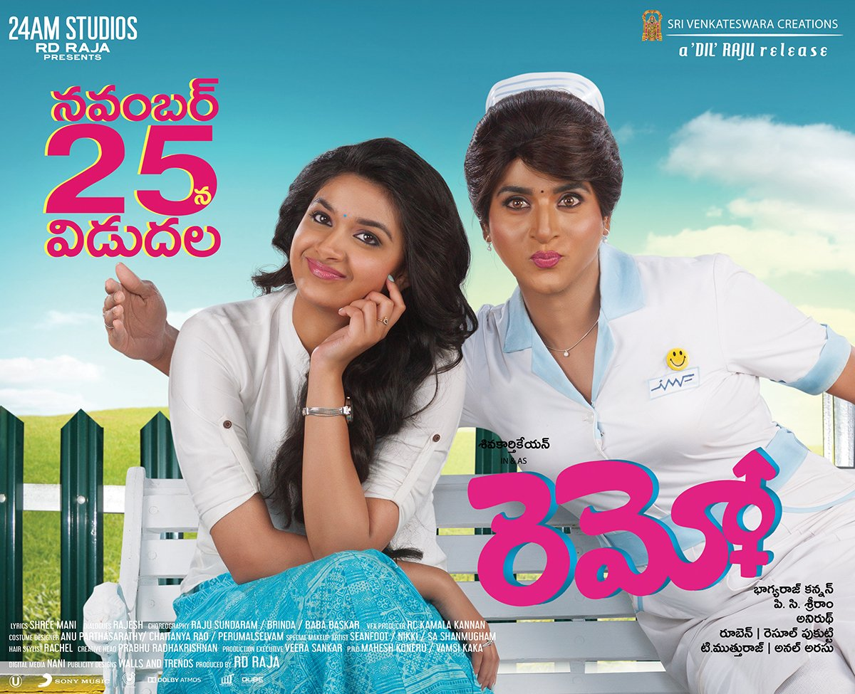 remo movie wallpapers gallery-HQ-Photo-3