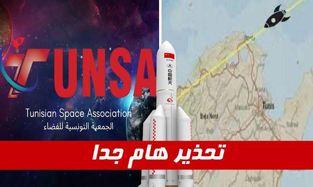 الجمعية التونسية للفضاء تحذر جميع التونسيين بملازمة بيوتهم مع إقتراب مرور الصاروخ الصيني فوق الأجواء التونسية