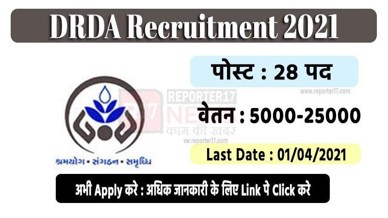 DRDA Recruitment 2021