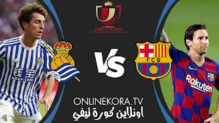 مشاهدة مباراة برشلونة وريال سوسيداد بث مباشر اليوم 13-01-2021 في كأس السوبر الإسباني