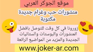 منشورات حب وغرام جديدة مكتوبة 2019 - الجوكر العربي