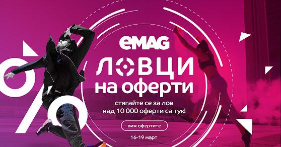 eMAG Ловци на Оферти от 16-19.03 2021