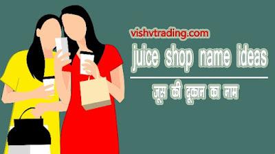 juice shop name ideas | नई शॉप नाम इन हिंदी