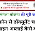 Kanya Sumangala Yojana Online Registration | Kanya Sumangala Yojana Official Website Link