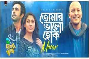 Tomar Valo Hok Mp3 Lyrics (তুমার ভালো হোক) Minar Rahman, Apurba Natok Song